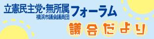 立憲・国民フォーラム 横浜市議会議員団 議会だより